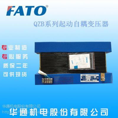 江苏泰州直销华通FATO降压起动自耦变压器QZB-J-500KW
