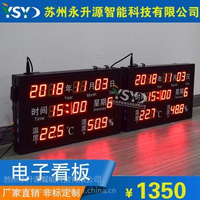 定制万年历时钟屏温湿度显示看板自动采集显示LED数码管屏电子看板