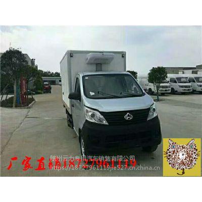 1.3L长安2.7米冷藏车鲜奶冻肉蔬菜水果机械保温制冷车价格