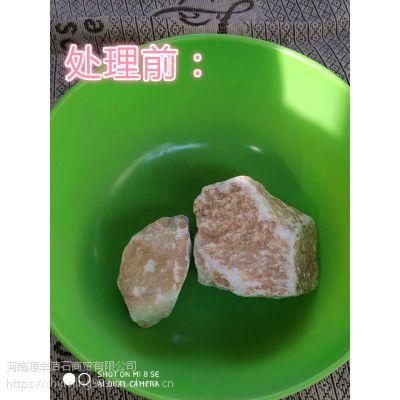 石洁精 石英石去黄皮 高效无害清洗剂