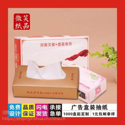 印刷抽纸定制盒装面巾纸广告抽纸酒店餐巾纸订制方巾纸抽定做手提袋1-75