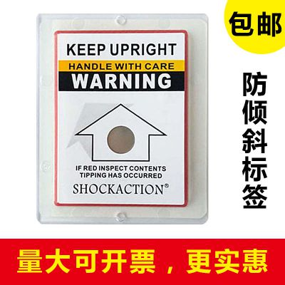 深圳厂家直销防跌倒标签80度防倾斜标签