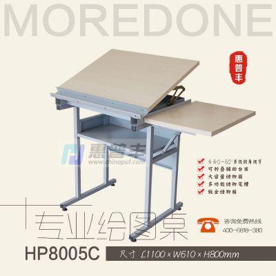 惠普丰 HP8005C多功能绘图桌 美术绘画桌 工程制图桌 台面可多级倾角调节