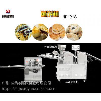 供应辉德机械全自动酥饼成型机HD-918