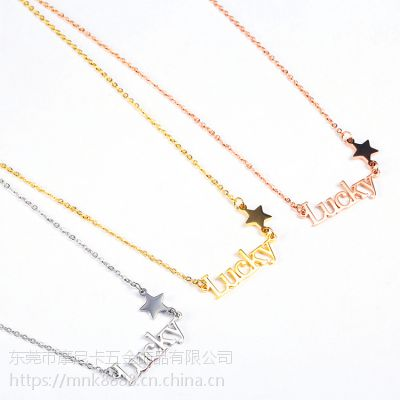 简约英文字母星星女士锁骨链镀18k金钛钢个性lucky幸运五芒星项链
