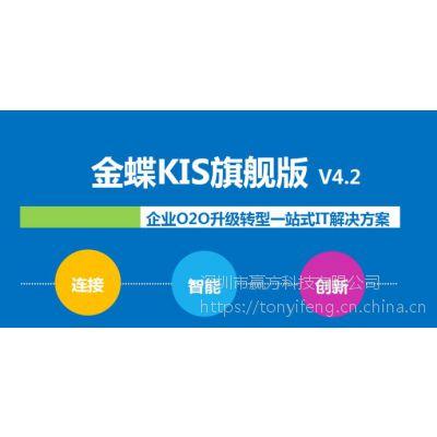 金蝶(kingdee) 金蝶财务进销存软件kis旗舰版电商O2O一体包财务记账供应链电脑仓库管理软件