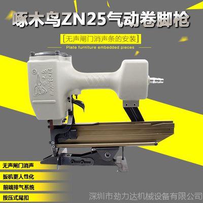 啄木鸟ZN25卷闸门枪卷帘门N11钉大码钉气动枪825消音声条安装枪