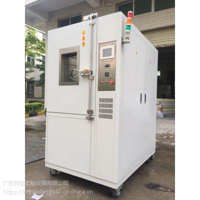 广东科宝专业供应工业优质快速温度变化试验箱快速温度变化试验箱高低温快速温变试验箱快速升降温试验箱