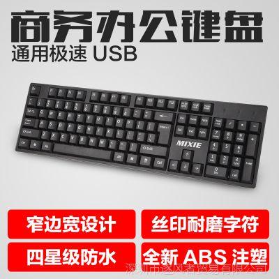 厂价直销 米蟹X7有线USB电脑通用键盘 英文包装 电脑配件批发