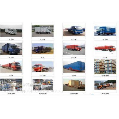 福州到南平9米6回程车 4米2货车搬家电话