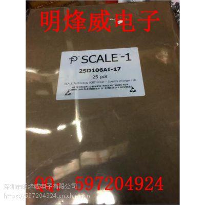 2SD106AI-17
