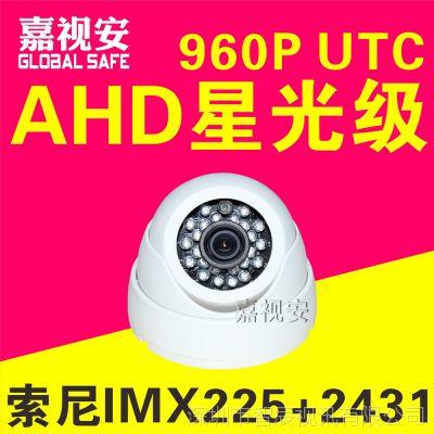 130万2431+225监控摄像头 AHD星光级高清摄像机960P红外夜视监控