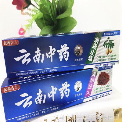 厂家直销云南牙膏110克10元送牙刷四只模式有广告布录音送条幅
