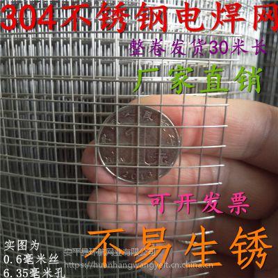 304不锈钢电焊网0.6毫米丝径6.35毫米孔径厂家直销出口标准