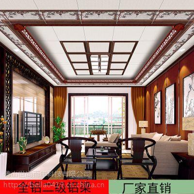 集成二级吊顶铝扣板天花 客厅全屋吊顶450*450铝板全套配件