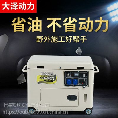 静音箱体7KW柴油发电机220伏
