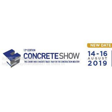 2019年8月巴西圣保罗国际混凝土展览会Concrete Show South America