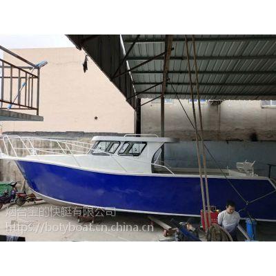 11米铝合金快艇海钓船 经济实用铝镁合金钓鱼艇拖网船渔船