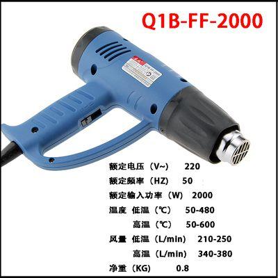 东莞热风塑料焊枪批发商浅析烤枪电热吹风机的特性