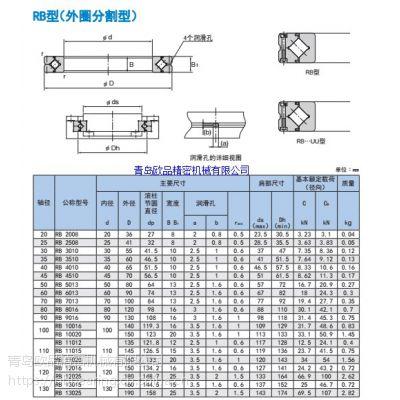 THK轴承RB15025,RB15030