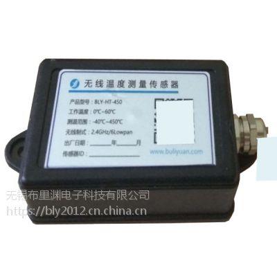 BLY-HT-450无线温度传感器