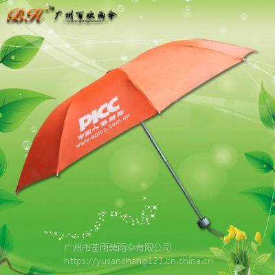 定制-中国人保礼品伞 广告雨伞