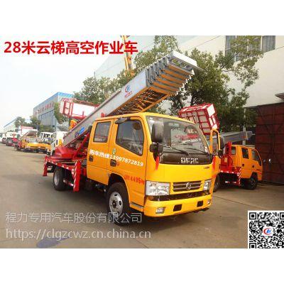 东风云梯车28米价格