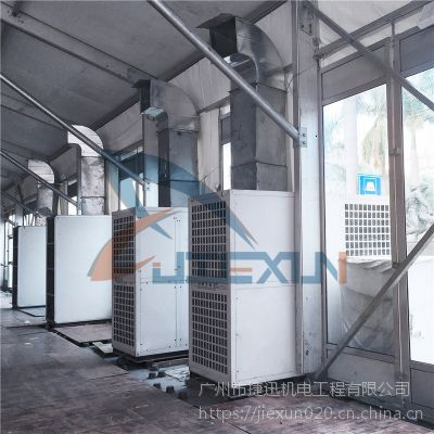 捷讯机电空调供应各种大型户外活动出租