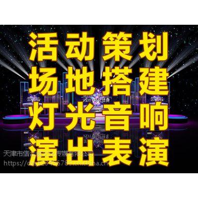 天津舞台灯光音响点歌机LED屏液晶电视投影幕布篷房一米线铁马租赁