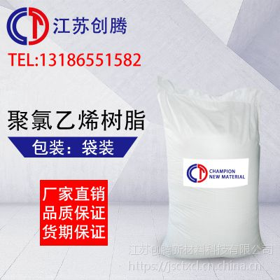 聚氯乙烯树脂 PVC树脂粉 现货