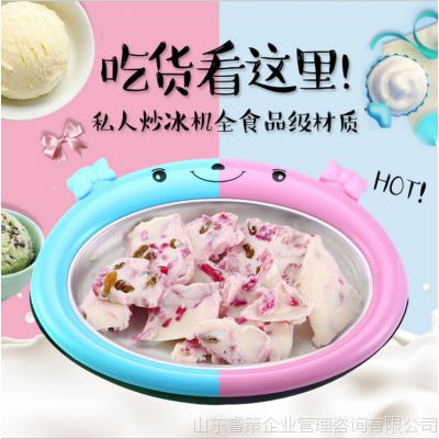 炒酸奶机家用小型炒冰机