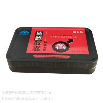 保健品铁盒厂家 专业定制胶囊金属盒 易拉盖包装盒