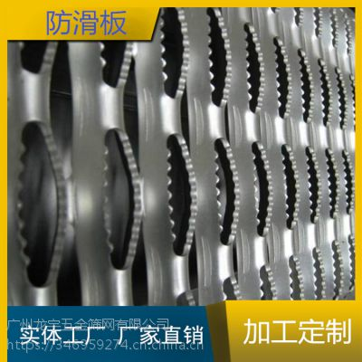惠州地面防滑板|冲压防滑板