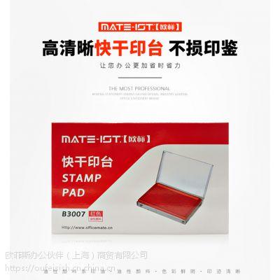 OfficeMate办公伙伴商城欧标 矩形特制速干印台 红色