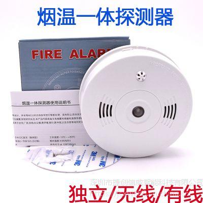 9V电池独立光电烟温一体探测器烟温复合报警器捷创信威