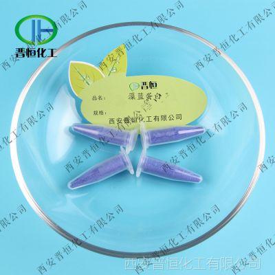 藻蓝蛋白40% 蓝藻提取物 螺旋藻提取物 现货包邮