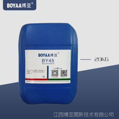 BY45强力水垢清洗剂|强力水垢清洗剂|油污清洗剂|工业胶粘剂