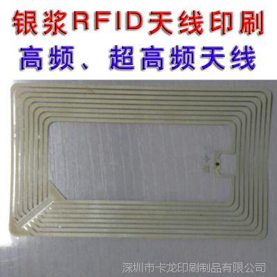 RFID银浆天线印刷 HF高频银浆天线定做 UHF超高频银浆天线标签