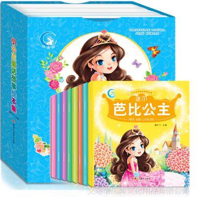 全8册小公主童话故事绘本集3-6岁白雪公主故事书少儿图书早教书籍