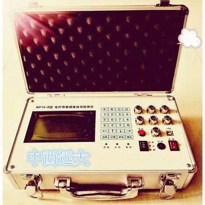 中西(LQS现货)电杆荷载挠度自动检测仪 型号:BT03-MP10-B库号:M408212