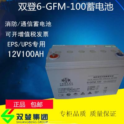 双登蓄电池 6-GFM-100 12V100AH铅酸免维护UPS/EPS 直流屏电源专用