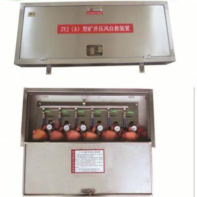 ZYJ-M6矿用压风自救装置 山东东达机电出售压风供水 ZYJ-M6矿用压风自救装置主要用于煤矿井下