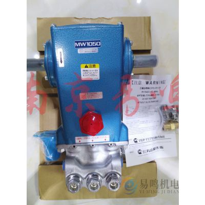 日本MARUYAMA丸山高压水泵MW1050(PV)/MW3HP60B