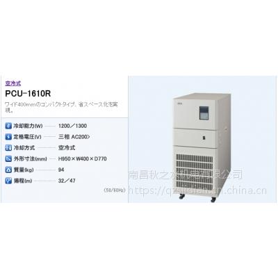 原装正品,假一罚十。优势供应日本APISTE局部精密空调 PCU-1610R
