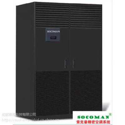 食物冷藏室专用精密空调 恒温恒湿空调
