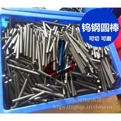 直销硬质合金棒密度 钨钢耐磨棒钉 合金搅拌砂磨机配件定制