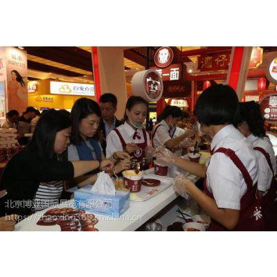 2019亚洲(北京)国际食品饮料暨进口食品博览会