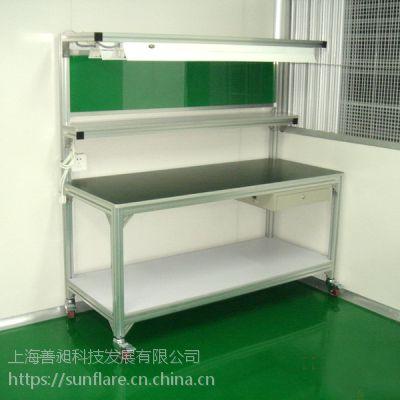 Sun-flare善昶厂家设计定做铝型材防静电工作台/电子操作台 上海