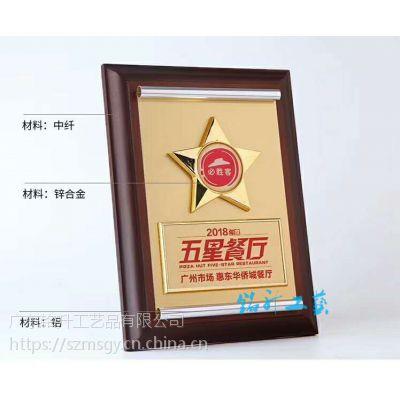 广州华侨城五星餐厅奖牌证书,爱心天使企业木质奖牌企业证书