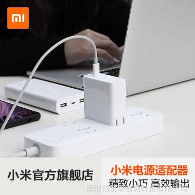 小米 USB-C 电源适配器 笔记本手机万能快速充电